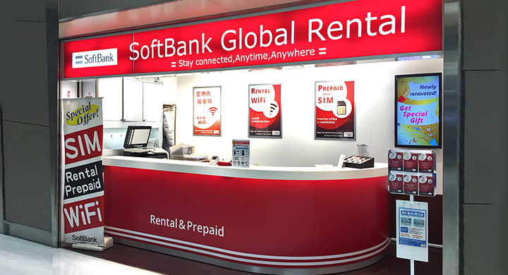 Image result for softbank rental haneda